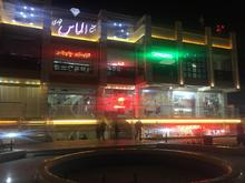 رهن16 متر تجاري مسكن مهر فولادشهر در شیپور-عکس کوچک