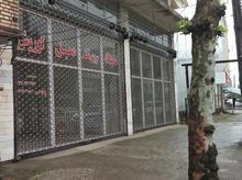 ساختمان تجاری مسکونی در شیپور-عکس کوچک