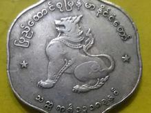 سکه کمیاب میانمار(برمه)1956 در شیپور-عکس کوچک