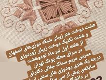 آموزش هنر زیبای شبکه دوزی اصفهان و ژوردوزی ها  در شیپور-عکس کوچک