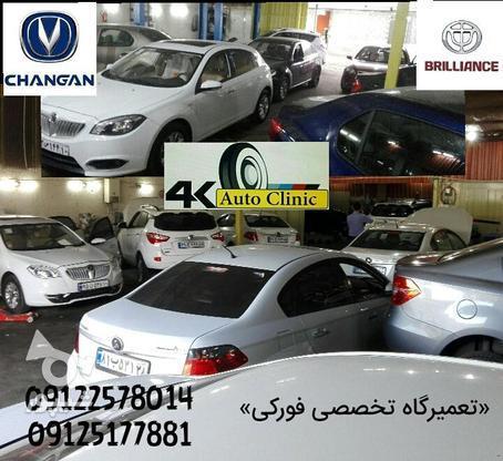 تعمیرگاه تخصصی فورکی، تعمیرات تخصصی برلیانس در گروه خرید و فروش خدمات در تهران در شیپور-عکس1