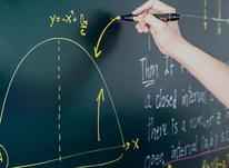 تدریس ریاضی خصوصی و گروهی از پایه تا کارشناسی در شیپور-عکس کوچک