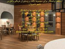 استخدام نیرو برای کافه رستوران در شهر شیروان در شیپور-عکس کوچک