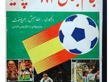 کتاب جام جهانی 82 اسپانیا در شیپور-عکس کوچک