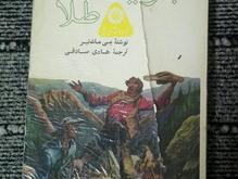 کتاب جویندگان طلا  ، قبل انقلاب (سال چاپ 1352)    در شیپور-عکس کوچک