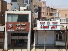 فروش مغازه در بازار امیدیه در شیپور-عکس کوچک