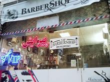 به یک همکار آرایشگر جوان نیازمندیم... در شیپور-عکس کوچک