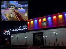 تالار تشریفات آرسس در شیپور-عکس کوچک