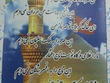 مراسمات مذهبی.مداح کربلائی محمدجوادمهدویمقدم در شیپور-عکس کوچک