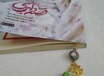 نشانگر کتاب در شیپور-عکس کوچک