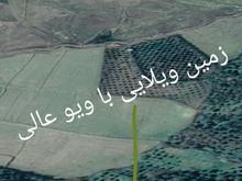 4000 متر زمین ویلایی با منظره فوقعلاده عالی وزیبا در شیپور-عکس کوچک