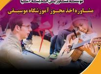 مشاوره اخذ مجوز آموزشگاه موسیقی در شیپور-عکس کوچک