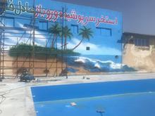 دیوار نویسی..دیوار نویسی ..دیوار نگاری نقاشی دیوار در شیپور-عکس کوچک