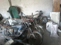 فروش دو دستگاه موتور سیکلت اوراقی  در شیپور-عکس کوچک