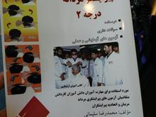 کتاب آموزش پیرایش و آرایش مردانه در شیپور-عکس کوچک