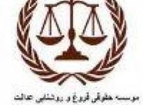 موسسه حقوقی  بهترین موسسه حقوقی در ایران 100% تضمینی  در شیپور-عکس کوچک