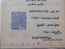 کارت ماشین بنام عباس سنجری پیداشده در شیپور-عکس کوچک