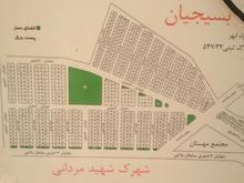 شهرک شهید مردانی ق213 *سند تک برگ در شیپور-عکس کوچک