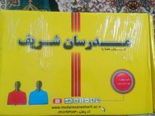کتاب ارشد مدرسان شریف  در شیپور-عکس کوچک