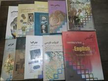 کتاب های درسی . در شیپور-عکس کوچک