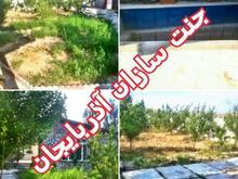 ویلا  باغ بعد ار روستای دیرج باسمنج 401 متر در شیپور-عکس کوچک