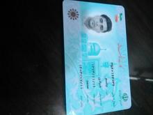 یک کارت ملی بنام جاسم صیادی پیدا شده شیراز در شیپور-عکس کوچک