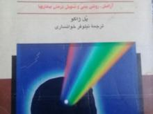 کتاب روانشناسی قدرت خودتلقینی در شیپور-عکس کوچک