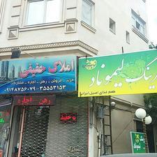 فروش منزل 157متر در برق لامع ملا علی اکبر در شیپور-عکس کوچک