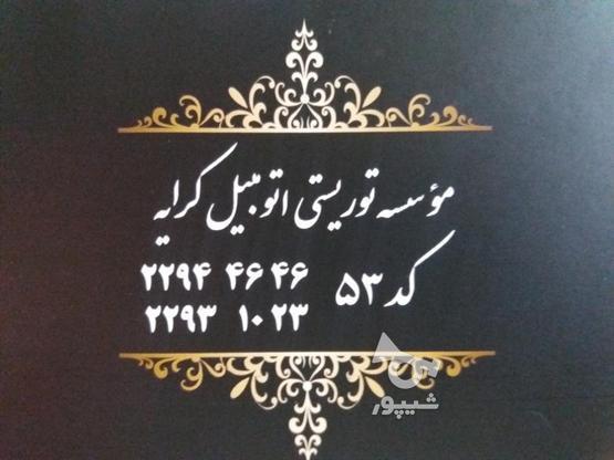 راننده آژانس.۳شیفت.باکارکرد بالا در گروه خرید و فروش استخدام در تهران در شیپور-عکس1