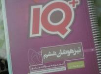 فروش کتاب IQ ششم در شیپور-عکس کوچک
