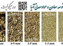 انواع دانه بندی ورمیکولیت ویژه کشت های گلخانه و پرورش گل  در شیپور-عکس کوچک