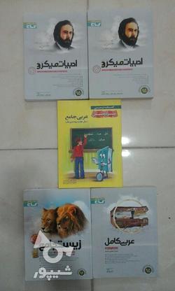 کتاب کنکور رشته تجربی در گروه خرید و فروش ورزش فرهنگ فراغت در بوشهر در شیپور-عکس1