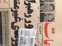 کوپن و روزنامه سال 1350 در شیپور-عکس کوچک