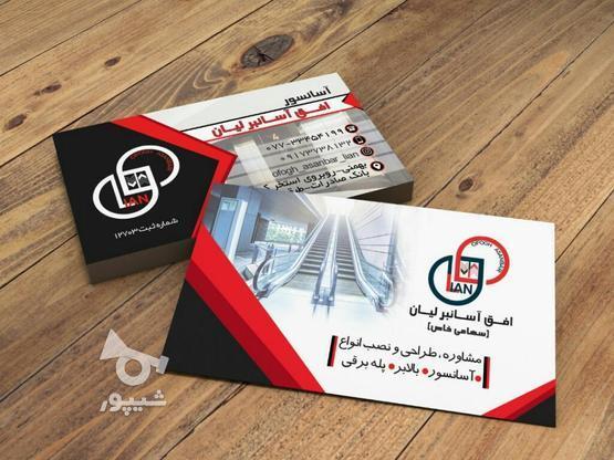 طراحی و فوتوشاپ کارهای تبلیغاتی و غیره در گروه خرید و فروش خدمات در بوشهر در شیپور-عکس1