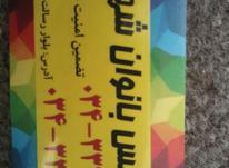 منشی خانم جهت کاردراژانس بانوان در شیپور-عکس کوچک