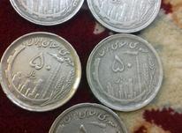 پنج عدد سکه نبکل در شیپور-عکس کوچک