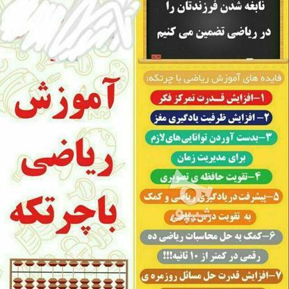 آموزش محاسبات ذهنی ( چرتکه سوروبان ) در گروه خرید و فروش خدمات در بوشهر در شیپور-عکس1