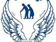 استخدام مراقب خانم برای نگهداری از سالمند و کودک  در شیپور