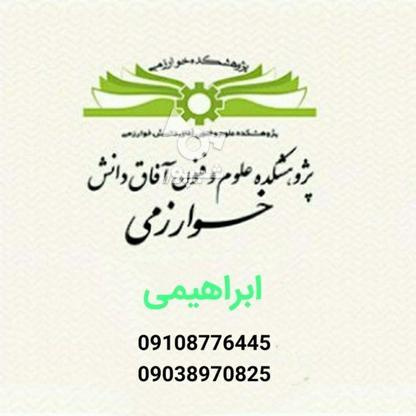 لیسانس / کارشناس ارشد/ دکتری در گروه خرید و فروش خدمات در اصفهان در شیپور-عکس1