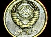 سکه 1 کوپک شوروی  در شیپور-عکس کوچک