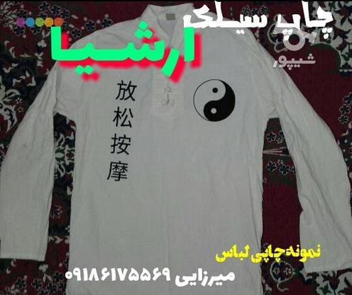چاپ سیلک ارشیا در گروه خرید و فروش خدمات در کرمانشاه در شیپور-عکس1