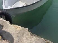 قایق یا تشت در شیپور-عکس کوچک