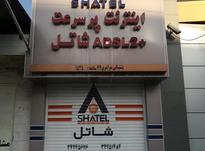 اینترنت خانگی و اداری پرسرعت شاتل  در شیپور-عکس کوچک