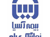 نمایندگی بیمه آسیا غرب تهران شعبه ستارخان- عربلو در شیپور-عکس کوچک