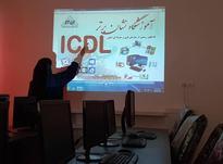 ای سی دی ال-آموزش کامپیوتر-آموزشگاه ICDL -رایانه-آموزش ICDL در شیپور-عکس کوچک
