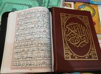مرکز پخش قرآن و علوم قرآنی و کتب ادعیه در شیپور-عکس کوچک