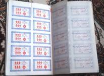 دفترچه 300 کوپن قدیمی با مهرهای زیاد زمان جنگ در شیپور-عکس کوچک