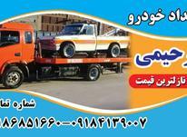 امداد خودرو در شیپور-عکس کوچک