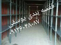 خریدار کلیه سیستم های قفسه بندی انباری  در شیپور-عکس کوچک