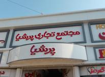خرید مغازه مرکز خرید پرشیا بابلسر 43 متر در شیپور-عکس کوچک